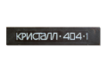 Кристалл-404-1
