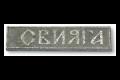 Свияга